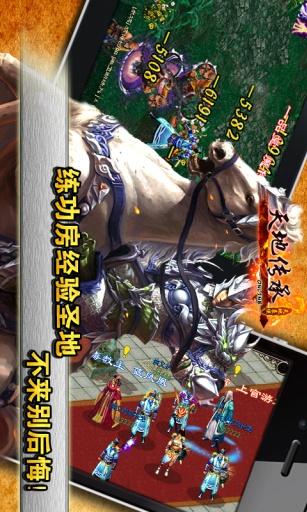 天地豪侠OL|玩網游RPGApp免費|玩APPs