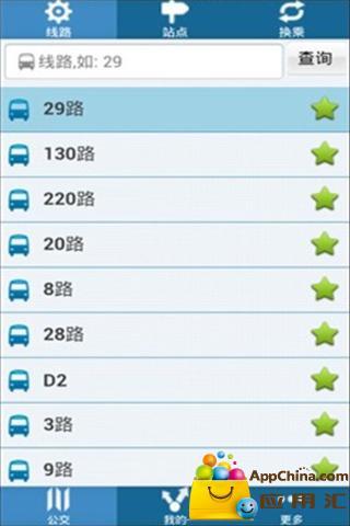 无线城市掌上公交(第二版)截图1