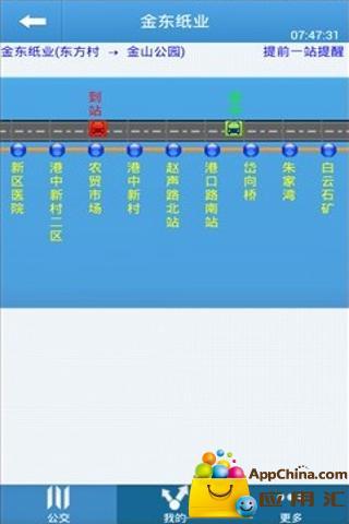 无线城市掌上公交(第二版)截图3