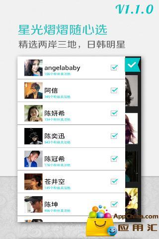 【免費社交App】追星族-APP點子