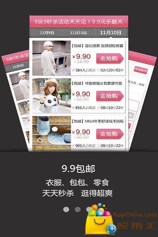 公主淘 購物 App-癮科技App