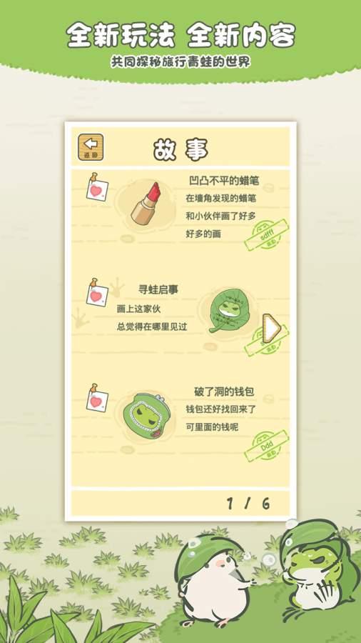 旅行青蛙 中文正版截图0