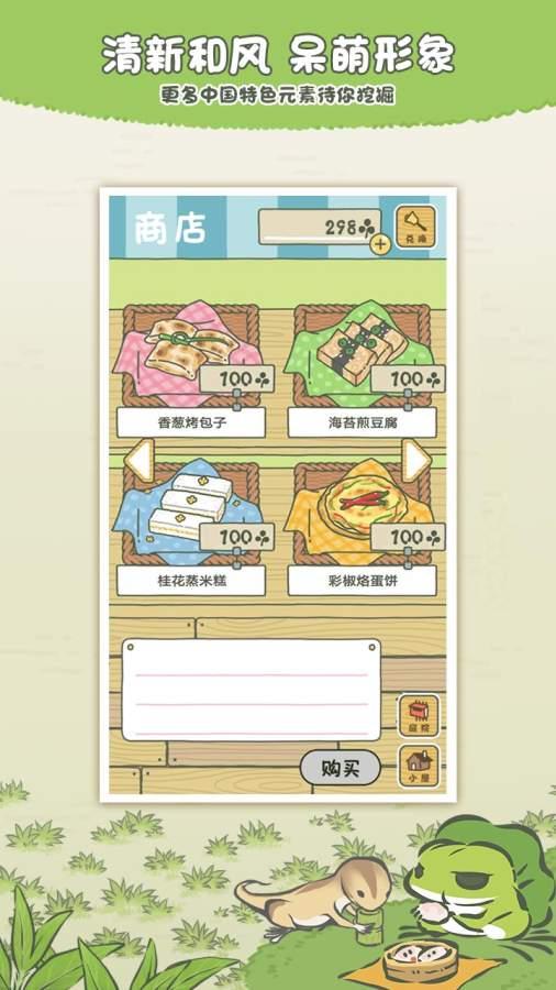 旅行青蛙 中文正版截图1
