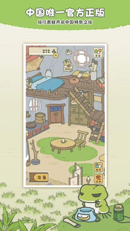 旅行青蛙 中文正版截图2