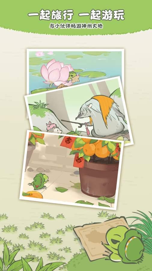 旅行青蛙 中文正版截图3