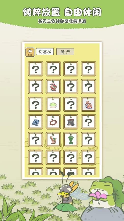 旅行青蛙 中文正版截图4