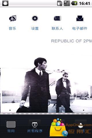 YOO主题-2PM哟截图0