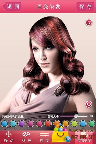 艾美发型秀截图2