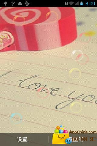 幸福爱情动态壁纸