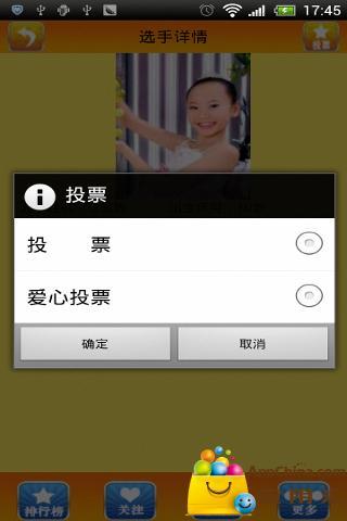 宝贝在线 生活 App-愛順發玩APP