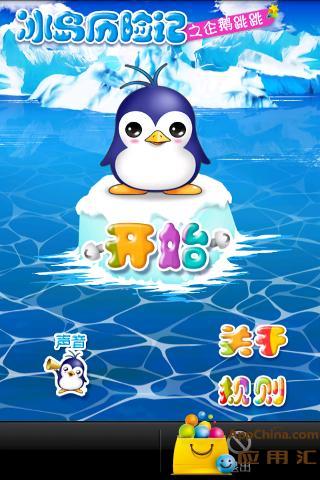 玩免費益智APP|下載冰岛历险记之企鹅跳跳 app不用錢|硬是要APP