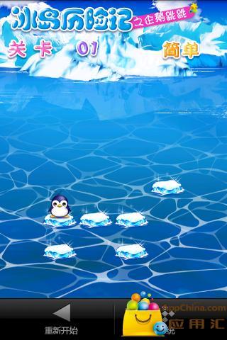 玩益智App|冰岛历险记之企鹅跳跳免費|APP試玩