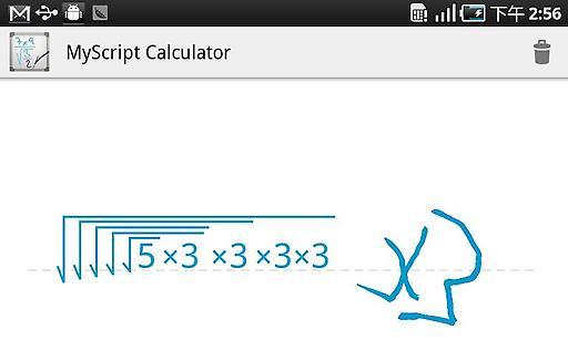 手写计算器截图4