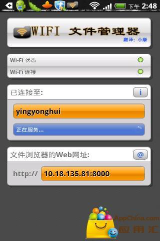【免費工具App】无线文件管理器-APP點子