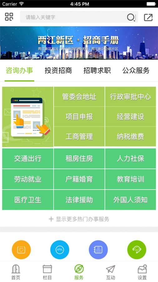 重庆两江新区截图1