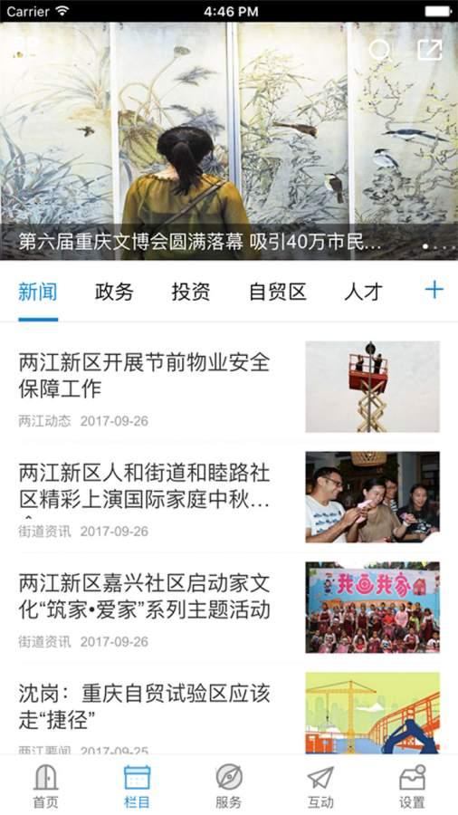 重庆两江新区截图2