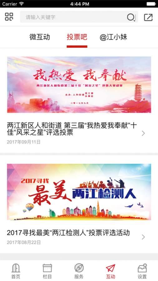 重庆两江新区截图3