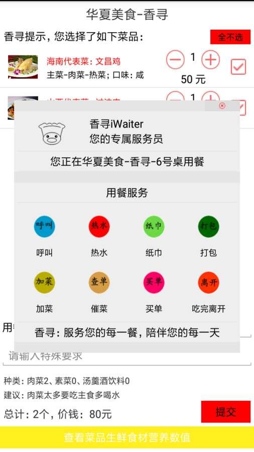 香寻iWaiter截图1