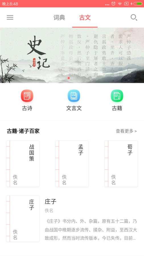超级汉语词典