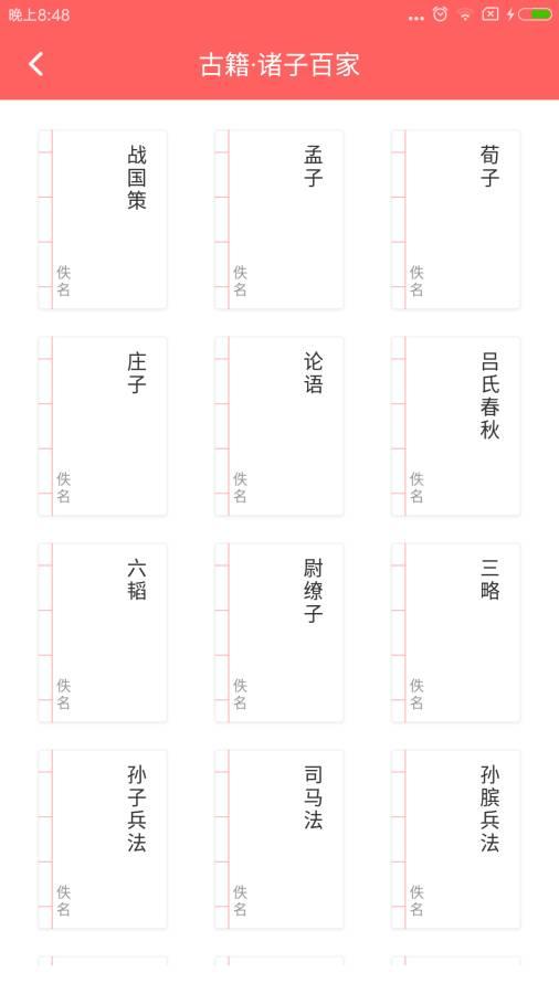 超级汉语词典截图1