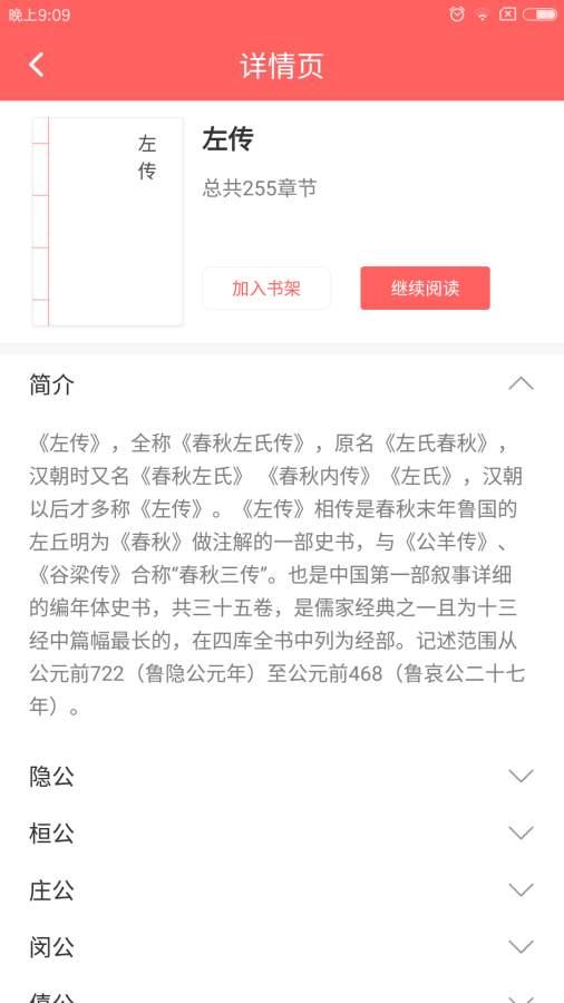 超级汉语词典截图2