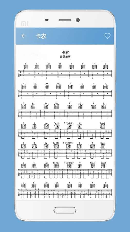 吉他教程截图3