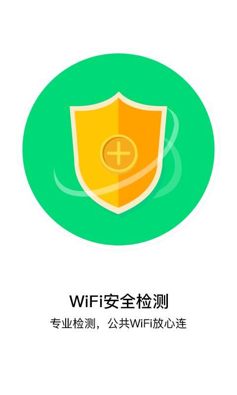 WiFi万能密钥匙截图1