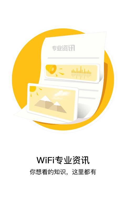 WiFi万能密钥匙截图2