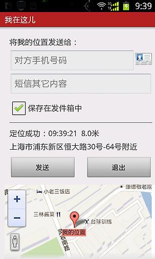 我在这儿 生活 App-愛順發玩APP