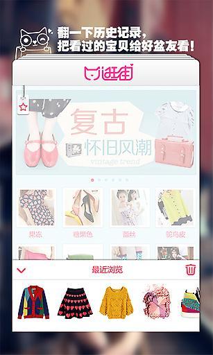 玩購物App|人人逛街-手机购物指南免費|APP試玩