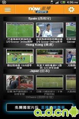 足球追踪截图1