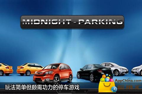 玩免費益智APP|下載午夜停车王 app不用錢|硬是要APP