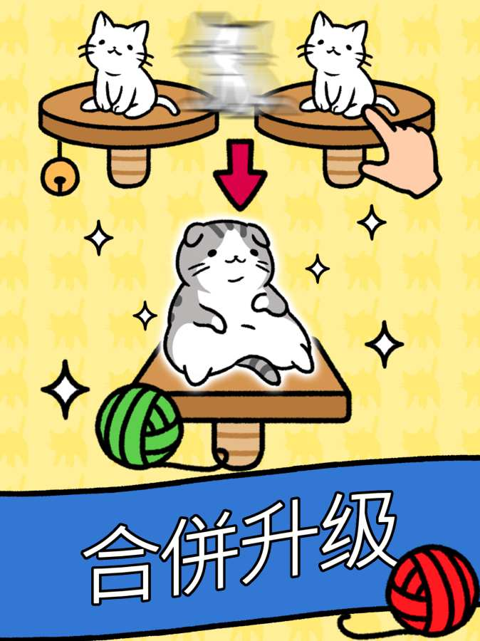猫咪公寓截图1