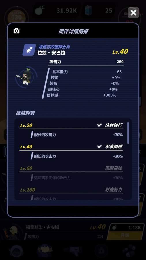 舰长ONE:起源截图4