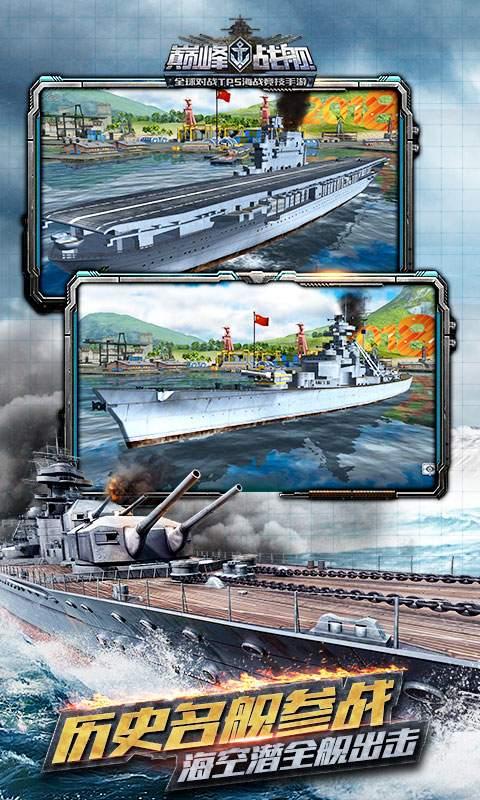 巅峰战舰截图3