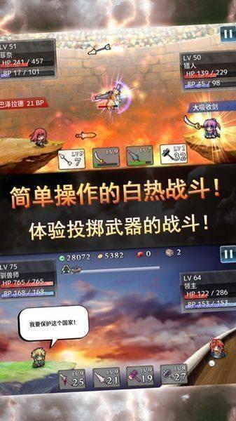 武器投掷RPG2 悠久之空岛截图1