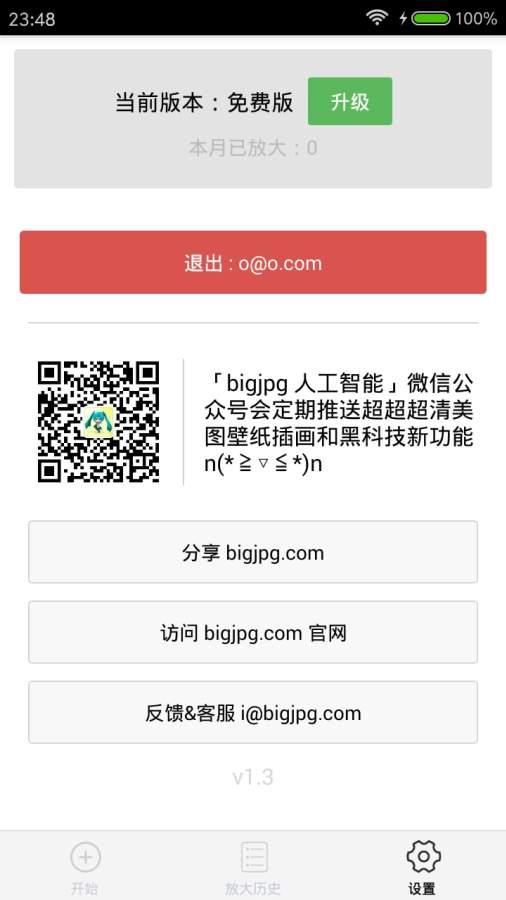 Bigjpg 图片放大截图2