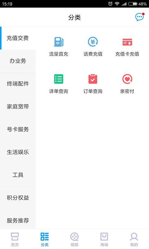 中国移动截图2