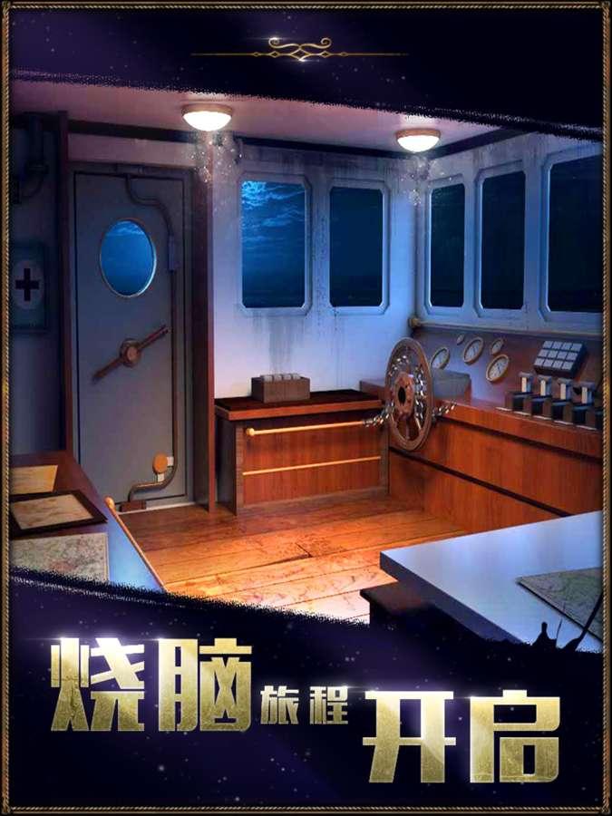 密室逃脱22海上惊魂截图2