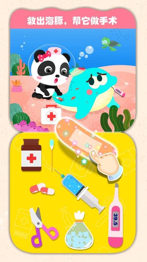 宝宝动物世界截图1