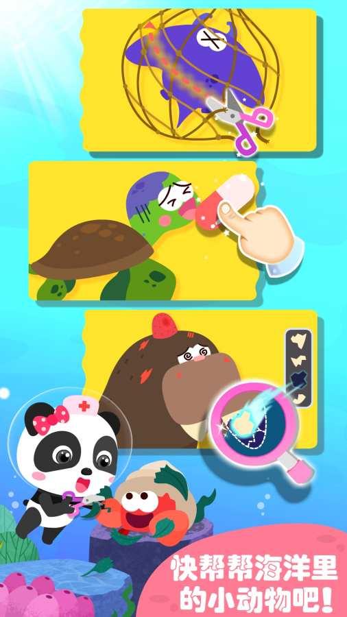 宝宝动物世界截图2