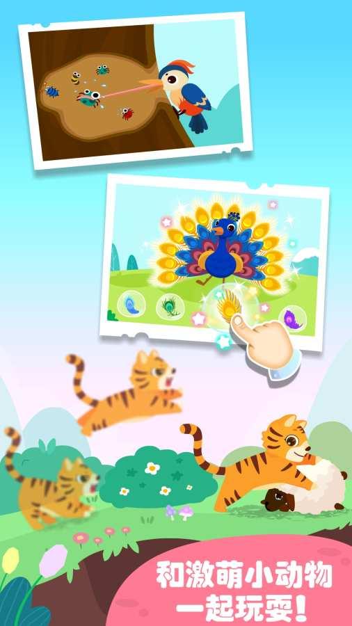 宝宝动物世界截图3