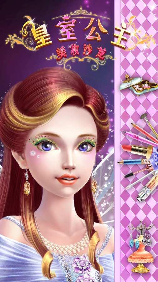 皇室公主美妆沙龙