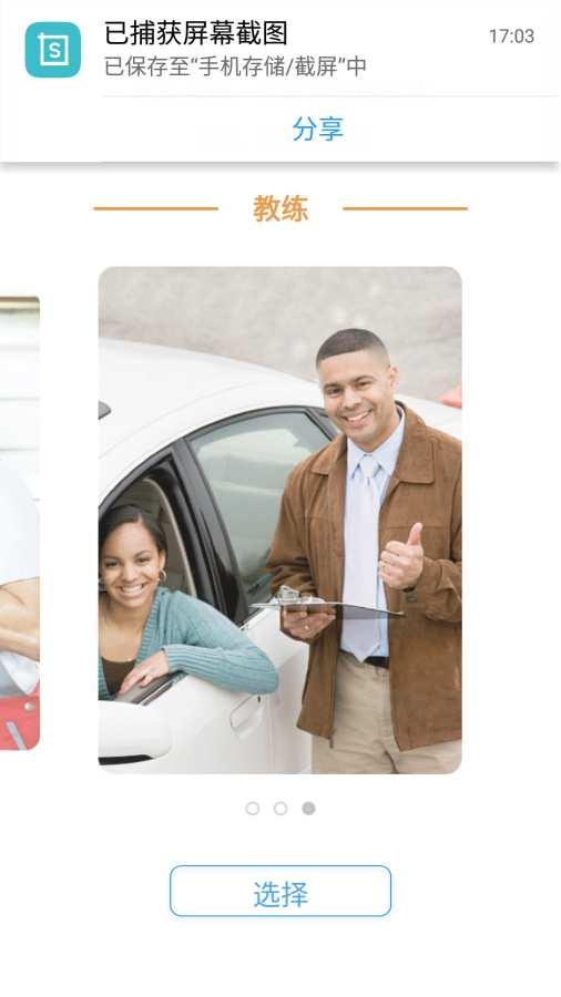 什么车商户截图2