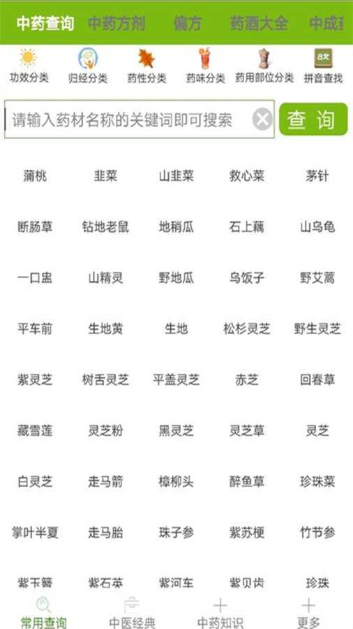 中医药宝典