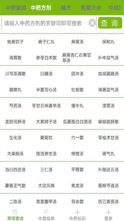 中医药宝典截图1