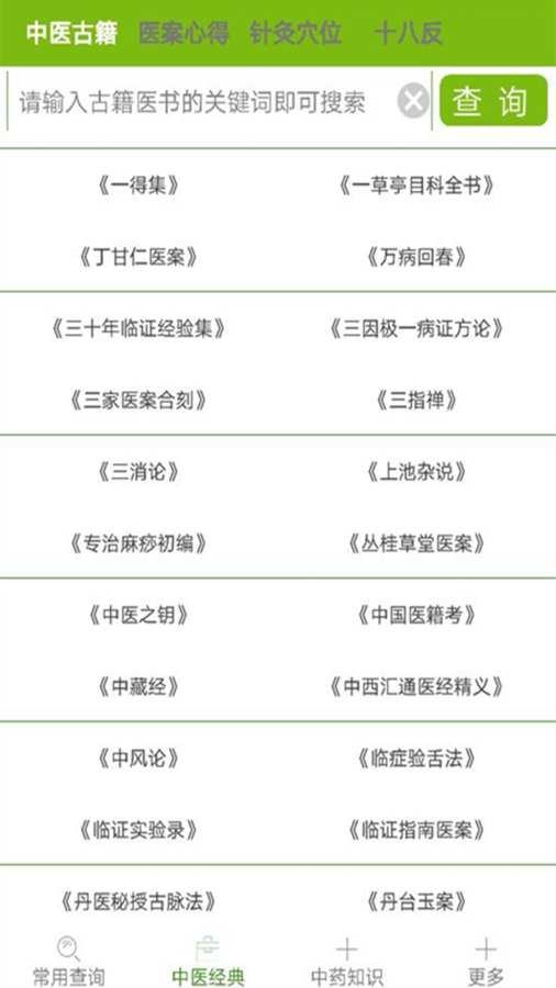 中医药宝典截图2