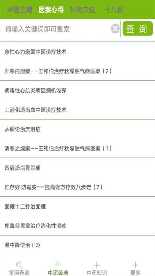中医药宝典截图3