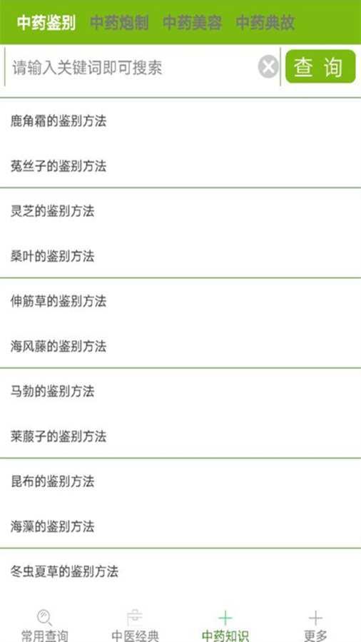 中医药宝典截图4
