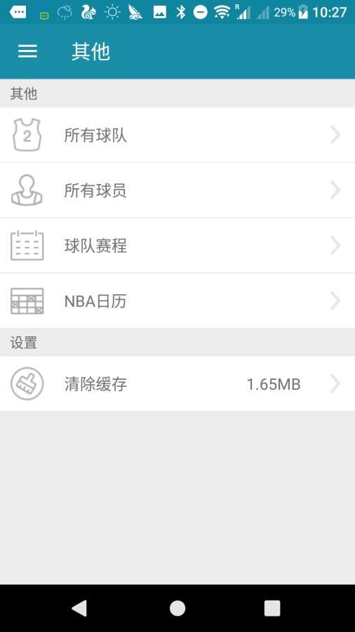 365体育官方中文版截图3